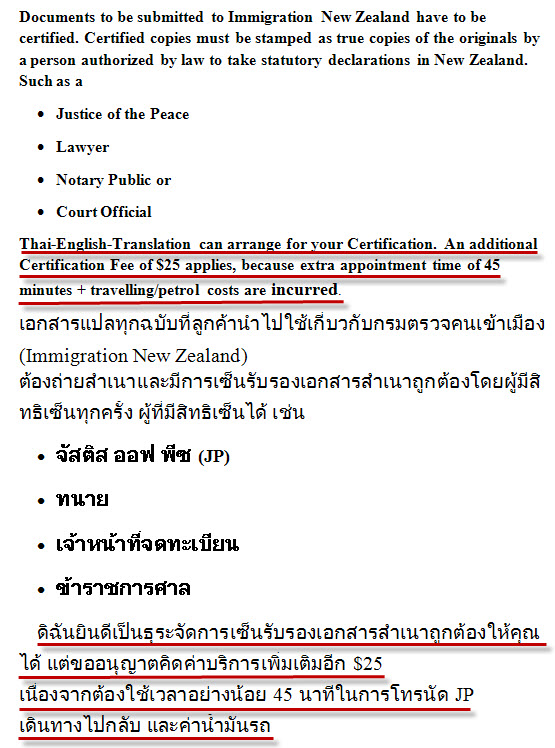 document certification wwwthai english translationorg With thai to english document translation